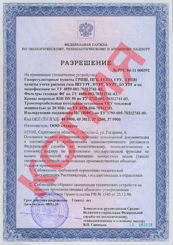 сертификат на грпш 400
