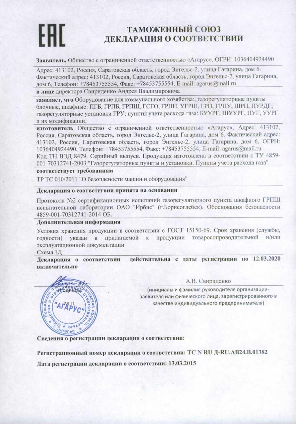сертификат и разрешение грпш 10мс 1